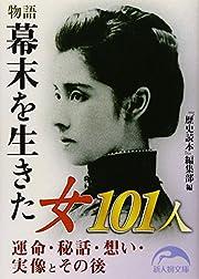 物語幕末を生きた女101人 (新人物文庫 れ 1-4)