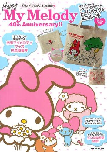Happy My Melody 40th Anniversary!!: ずっとずっと愛される秘密? (Gakken Mook)