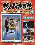 釣りバカ日誌映画DVDコレクション全国版(16) 2016年 9/27 号 [雑誌]