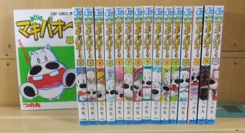 みどりのマキバオー 全16巻完結(SHUEISHA JUMP REMIX) [マーケットプレイス コミックセット]