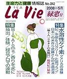 LaVie (ラビエ) 2008年 05月号 [雑誌]