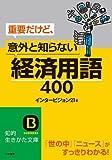 重要だけど、意外と知らない「経済用語」400 (知的生きかた文庫)