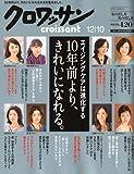 クロワッサン 2009年 12/10号 [雑誌]