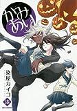 かみあり (7) (REXコミックス)