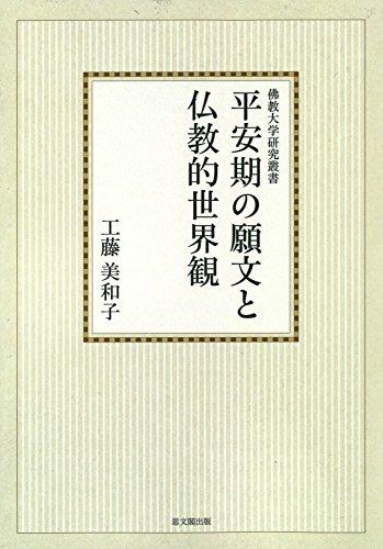 平安期の願文と仏教的世界観【オンデマンド版】