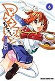 マケン姫っ! ‐MAKEN‐KI!‐6 (ドラゴンコミックスエイジ た 2-1-6)