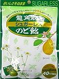 龍角散のジュガーレスのど飴 80g (5入り)