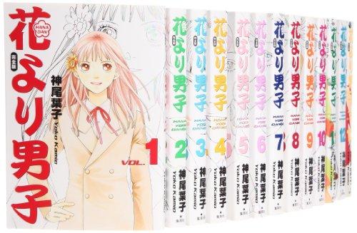 花より男子 完全版 コミック 全20巻完結セット