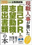 公務員試験 現職人事が書いた「自己PR・志望動機・提出書類」の本[2010年度版]