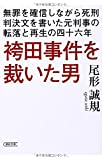 袴田事件を裁いた男  無罪を確信しながら死刑判決文を書いた元判事の転落と再生の四十六年 (朝日文庫)