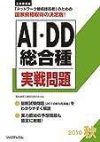 工事担任者2010秋AI・DD総合種実戦問題 (工事担任者実戦問題)