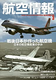 航空情報 2016年 03 月号 [雑誌]