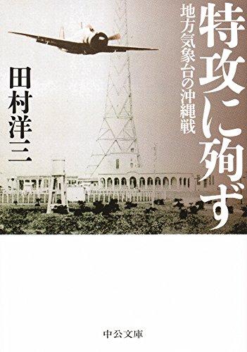 特攻に殉ず - 地方気象台の沖縄戦 (中公文庫)