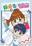 味楽る!ミミカ 味のマル4 [DVD]
