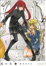 セクハラ要素も人気の和風退魔ファンタジー「兎の角」第2巻