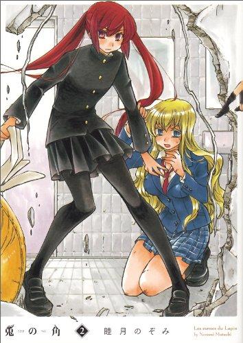 兎の角 2巻 (ビームコミックス)
