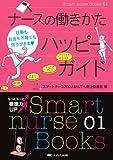 ナースの働きかたハッピーガイド―仕事もお金も子育ても思うがまま (Smart nurse Books)