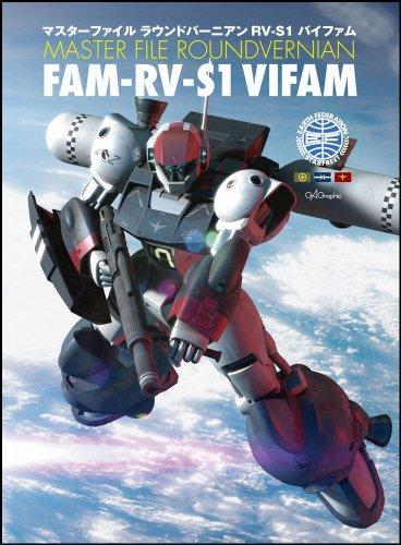 マスターファイルラウンドバーニアンFAM-RV-S1バイファム = MASTER FILE ROUNDVERNIAN FAM-RV-S1 VIFAM