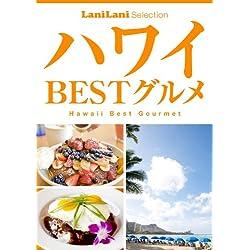 ハワイBESTグルメ (LaniLani Selection)