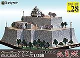 ペーパークラフト 日本名城シリーズ 1/300 丸亀城