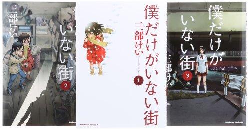僕だけがいない街 コミック 1-3巻セット (カドカワコミックス・エース)
