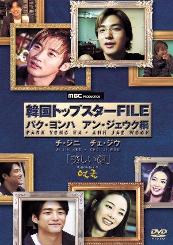 韓国トップスターFILE「美しい顔」パク・ヨンハ/アン・ジェウク編