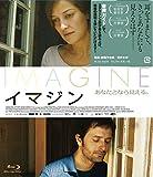 イマジン [Blu-ray]