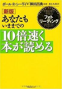 [新版]あなたもいままでの10倍速く本が読める