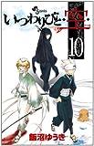 いつわりびと◆空◆ 10 (少年サンデーコミックス)