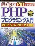 Eclipse PDTではじめるPHPプログラミング入門―PHP 5.3/PDT 2.1対応