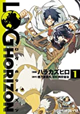NHKでアニメ化決定の「ログ・ホライズン」漫画版&外伝漫画第1巻