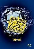 現代用語のムイミダス ぶっとい広辞苑 其の弐[DVD]