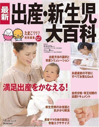 最新出産&新生児大百科―満足出産をこれ1冊でかなえる! (ベネッセ・ムック たまひよブックス たまひよ大百科シリーズ)
