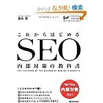 Amazon.co.jp: これからはじめる SEO内部対策の教科書: 瀧内 賢: 本