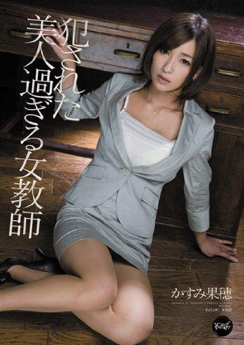 犯された美人過ぎる女教師 かすみ果穂 アイデアポケット [DVD]