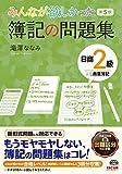 みんなが欲しかった 簿記の問題集 日商2級 商業簿記 第5版 (みんなが欲しかったシリーズ)