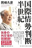 No.952 岡崎久彦 〜 空想的平和主義と戦った外交官