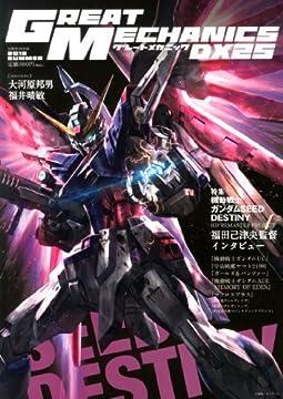 グレートメカニックDX(25) (双葉社MOOK)