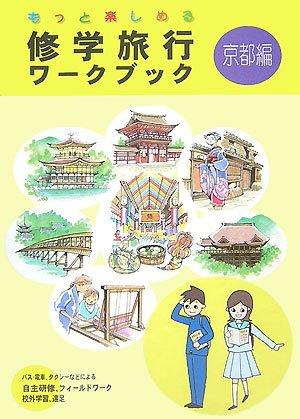 修学旅行ワークブック 京都編—もっと楽しめる