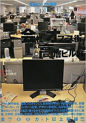 背景ビジュアル資料〈10〉会社・オフィス街・高層ビル群