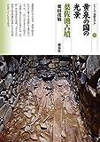 黄泉の国の光景・葉佐池古墳 (シリーズ「遺跡を学ぶ」103)