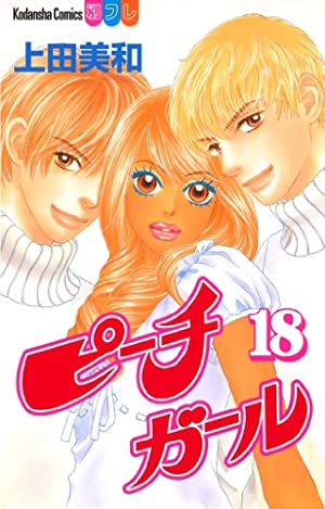 ピーチガール(18) (別冊フレンドコミックス)