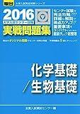 大学入試センター試験実戦問題集 化学基礎/生物基礎 2016 (大学入試完全対策シリーズ)