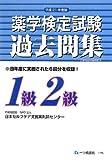 薬学検定試験 過去問集 1級2級 平成21年度版