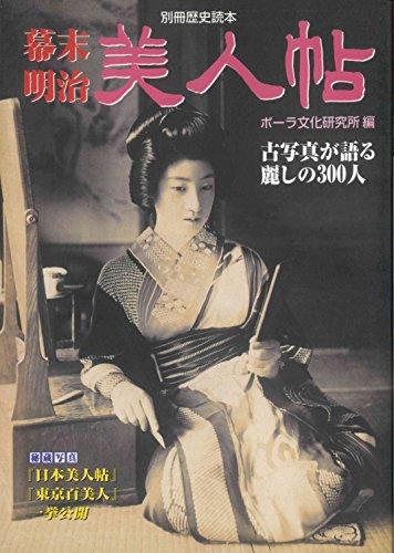 幕末・明治美人帖―古写真が語る麗しの300人 (別冊歴史読本 (68))
