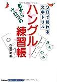 目からウロコの ハングル練習帳 (基礎から学ぶ語学シリーズ)