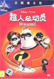 The Incredibles (Mandarin Chinese Edition)