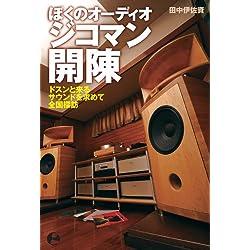 ぼくのオーディオ ジコマン開陳 ドスンと来るサウンドを求めて全国探訪 (P‐Vine BOOKs)