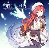 light cover album featuring 五條真由美「明日への翼」