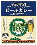 (けっこうはまる味) 宇奈月ビールカレー (辛口)